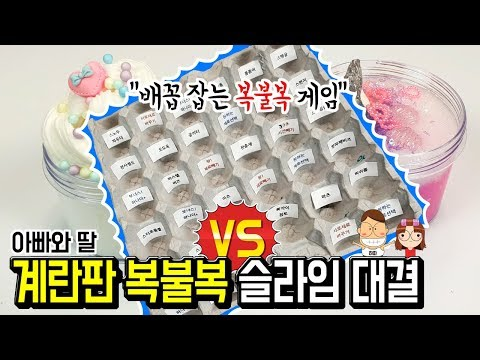 [대결] 계란� 복불복 게임하며 슬�임 만들기ㅣ아빠 VS 딸ㅣ배꼽잡는 복불복!ㅣ하루아루TV