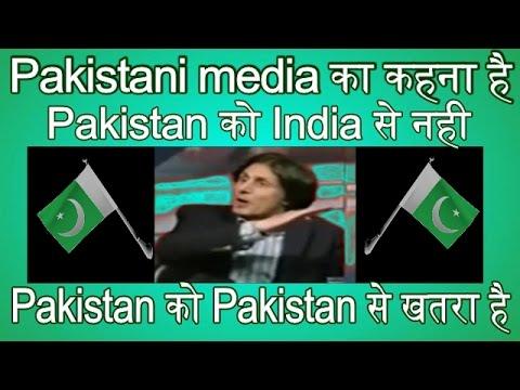 pakistani media का कहना है पाकिस्तान को भारत से नही  पाकिस्तान को  पाकिस्तान से  खतरा है