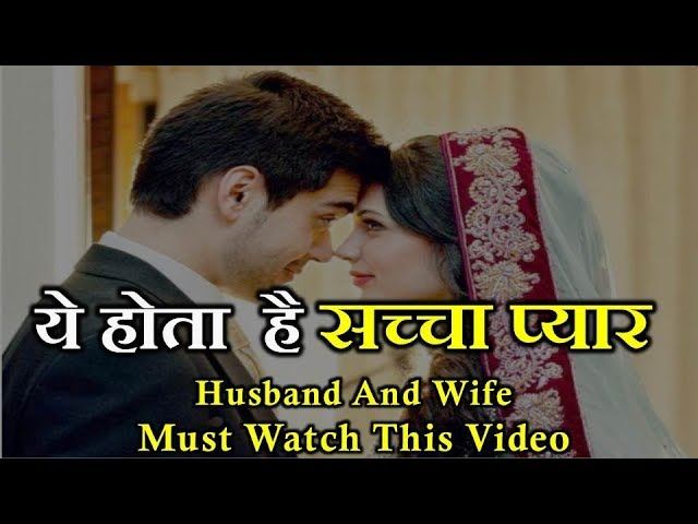 ??? ????? ??????? 2 | Husband And Wife Love heart touching story | husband wife relationship