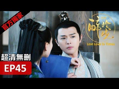 【醉玲瓏】 Lost Love in Times 45(超清無刪版)劉詩詩/陳偉霆/徐海喬/韓雪