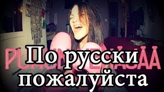 Девушка из Финляндии смешно рассказывает о себе по русски :)