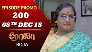 ROJA Serial |  200 Episode Promo |  ரோஜா | Priyanka | Sibbu Suren | Saregama TVShows Tamil