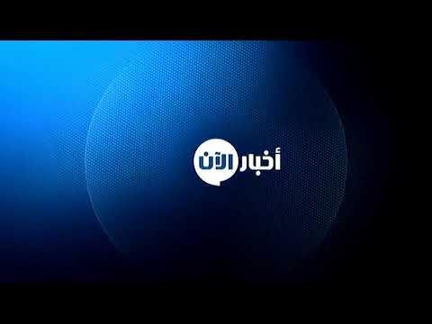 بث مباشر - موجز أخبار الواحدة  - نشر قبل 25 دقيقة