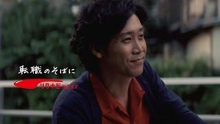 俳優の大泉洋が、転職情報サイト「リクナビNEXT」新CMに出演。CMで大泉...