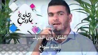 الفنان يزن الجرف - أغنية سواح