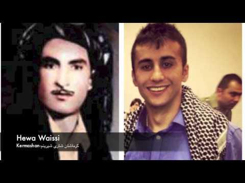 Hewa Waissi- (3)- Kermashan shari shirinm- كرماشان شاری شیرینم - Hassan Zirak