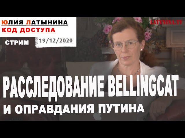 Юлия Латынина / Код Доступа / 19.12.2020 / LatyninaTV /