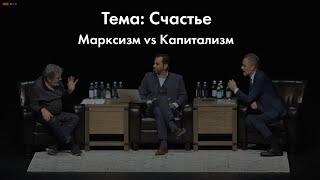 Дебаты Джордана Питерсона и Славоя Жижека (Трейлер)