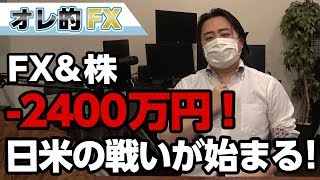 FX、-2400万円!安倍首相VSトランプの戦いが始まろうとしている!!