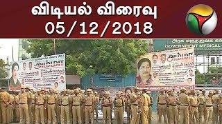 Vidiyal Viraivu | 05-12-2018 | Puthiya Thalaimurai TV