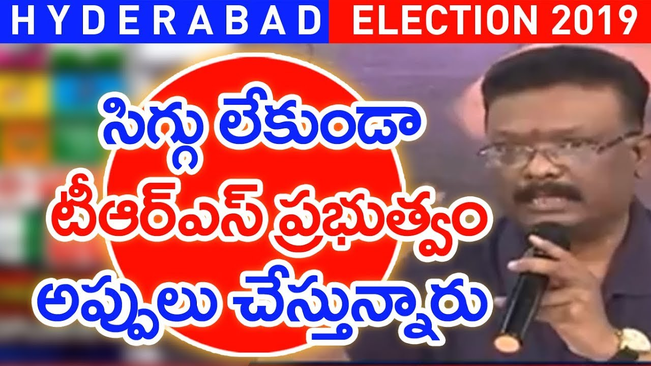 TRS Leaders are Playing Cheap Politics   #Election2019   Mahaa News