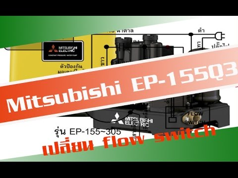 DIY | Mitsubishi ep-155q3 pump flow switch replacement Part#1| บายพาส Flow switch ชั่วคราว
