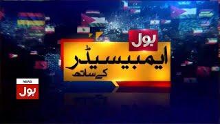 BOL Ambassador with Syed Savez Ali | 24th June 2018 | Full Episode | BOL News