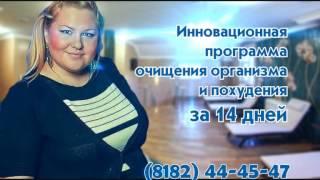 Премиум-Линия - программа похудения и очищения организма