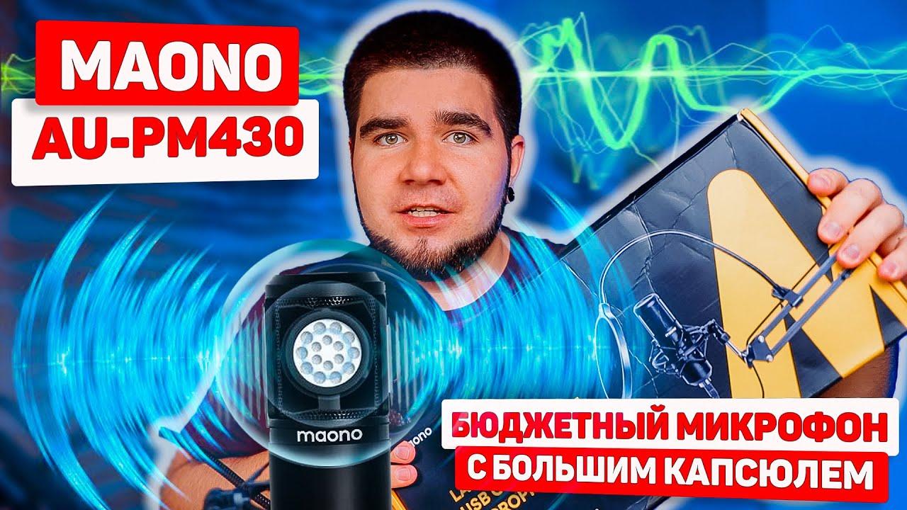 🔥 MAONO AU-PM430 🔥 Бюджетный USB микрофон с большой диафрагмой с Aliexpress!