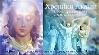 Хроники Акаши.  Прогноз с 22. 05 по 28.05. 2017г.