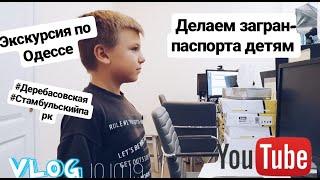 VLOG: Заказываем загранпаспорт детям! Экскурсия по Одессе! 10.10.19