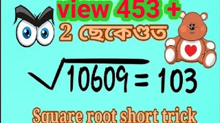 Square root short trick। বৰ্গ মূল ।Square root math simple trick । study assom