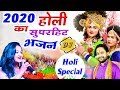होली स्पेशल - 2020 होली का सुपरहिट राधा कृष्ण भजन : Radhika Ki Holi | New Krishan Holi Bhajan 2020