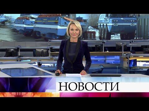 Выпуск новостей в 18:00 от 17.04.2020