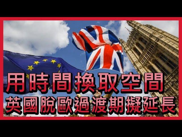 用時間換取空間 英國脫歐過渡期擬延長【央廣國際新聞】