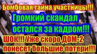 Дом 2 Новости 11 Ноября 2018 (11.11.2018) Раньше Эфира