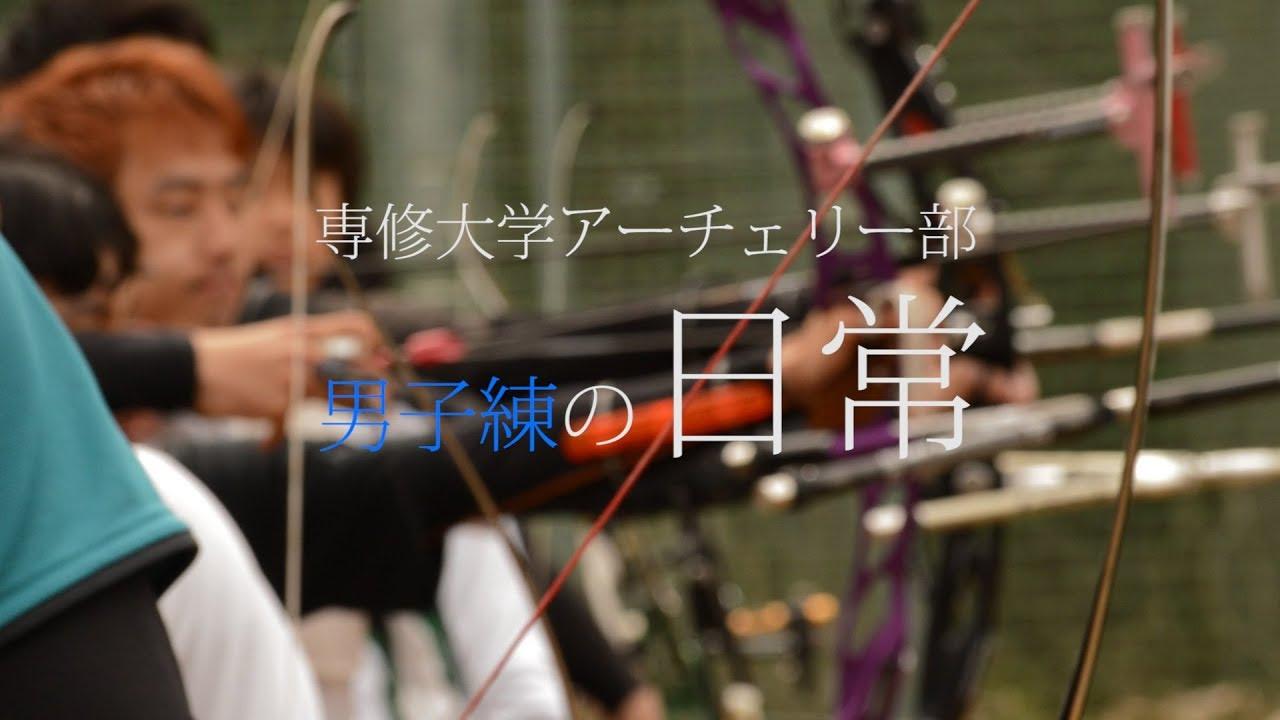 専修大學アーチェリー部 新歓PV 2018#2 - YouTube