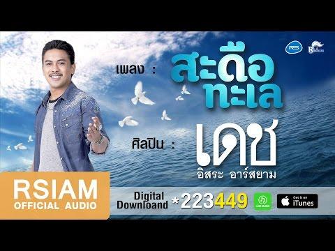 สะดือทะเล : เดช อิสระ อาร์ สยาม [Official Audio]