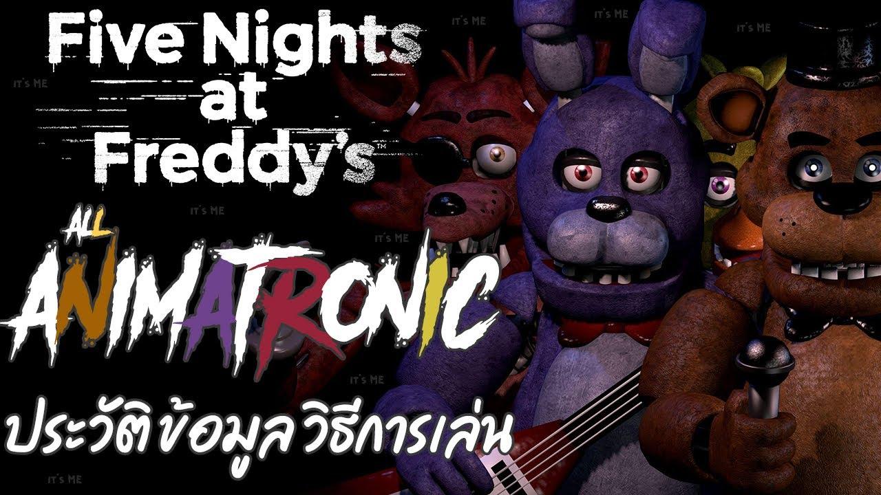 FNAF Diary : สรุปประวัติ เนื้อเรื่อง และ วิธีการเล่น ของเกม Five Night At Freddy's ภาค 1