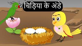 चिड़िया कार्टून | Chidiya Kauwa Kahani | Hindi Cartoon | Hindi kahaniyan | Chichu TV