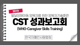 2019년 CST 성과보고회 - 한국자폐인사랑협회