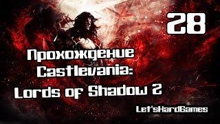 Прохождение Castlevania: Lords of Shadow 2 [Hard] #28 Нергал Месламсти, Наездники шторма