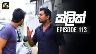 "Click Episode 113 || ""ක්ලික් "" 
