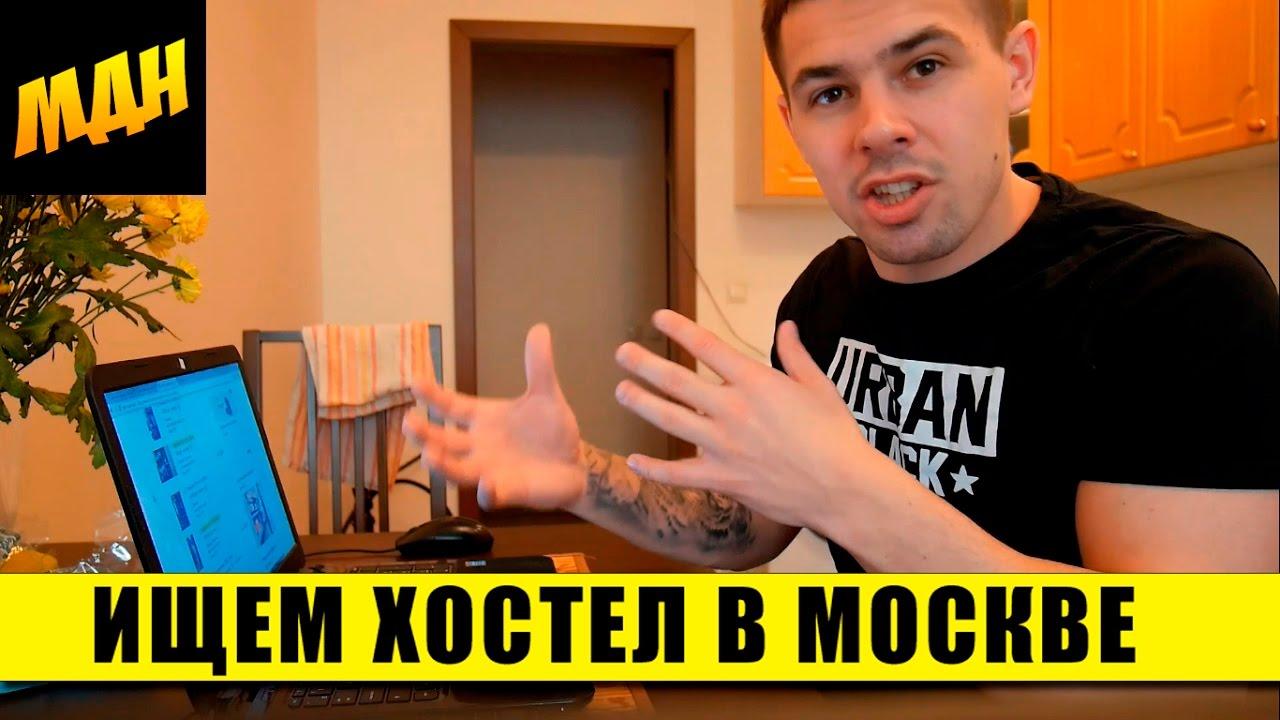 Хостелы в Москве. Цены, регистрация, условия. Прозваниваем с Авито .