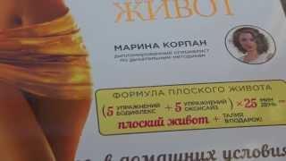 КАК УБРАТЬ ЖИВОТ. Марина Корпан о своей книге.