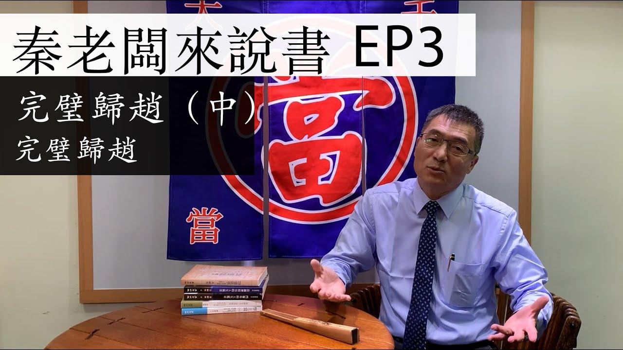 秦老闆來說書第三集 完璧歸趙(本篇) - YouTube