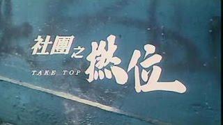 吳岱融導演 -《社團之撚位 Take Top》Full Movie