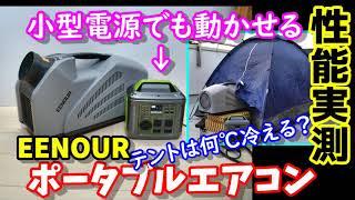 【実測実験】小型電源でも動かせる新型ポターブルスポットエアコン(EENOUR製)  昼と夜とでテントは何度冷やせるか? 風速、温度、消費電力実測 内気外気も分離しやすいナイスな構造