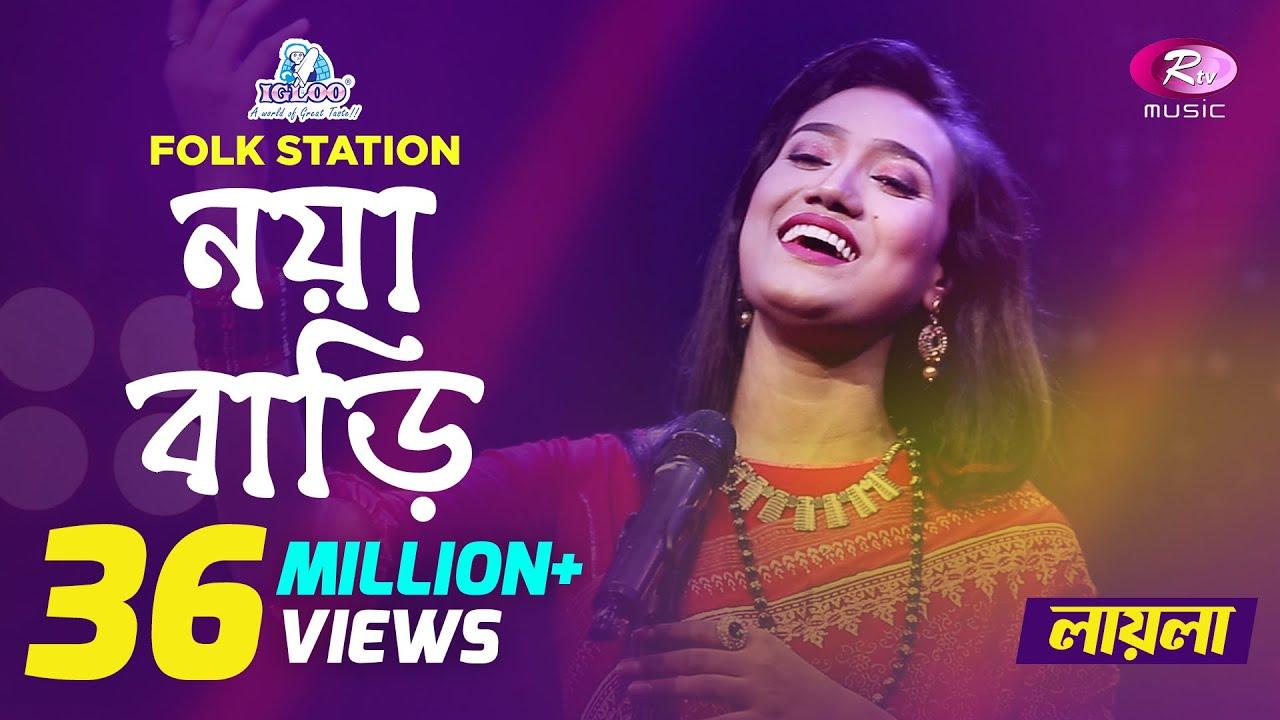 Noya Bari |  Jk Majlish feat. Laila | Maimansingha Gitika | Igloo Folk Station | Rtv Music