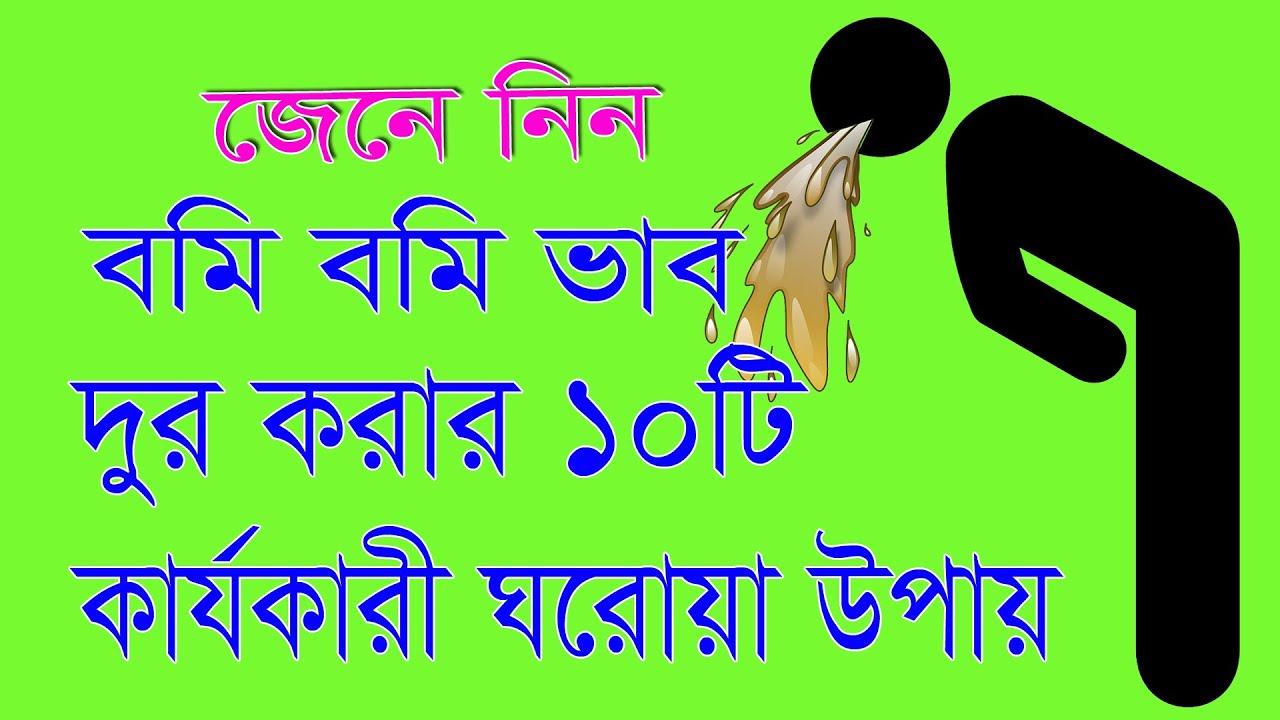 Download বমি বমি ভাব দুর করার ১০টি কার্যকরী ঘরোয়া উপায়