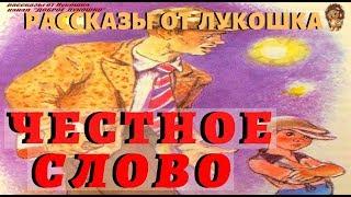 ЧЕСТНОЕ СЛОВО | Рассказ | Леонид Пантелеев | Аудиокнига | Детская история | Аудио рассказ |