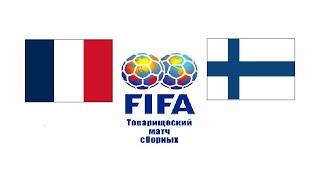 Франция Финляндия футбол 0 2 обзор матча прямой эфир смотреть онлайн 11 ноября 2020 трансляция
