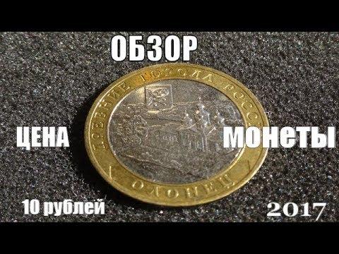 Монета 10 рублей Олонец 2017 Серия Древние города России