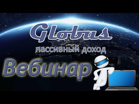 Видео Заработок глобус интернет