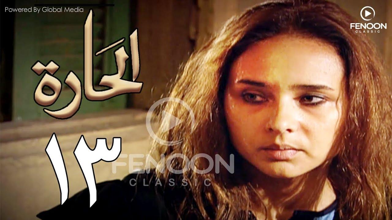 مسلسل الحاره الحلقة |13 | بطوله : نيلي كريم El Hara Series Eps