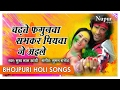 Download Chadhte Fagunwa Sabhkar Piywa Je Aile | Sukhlal Aandhi | Bhojpuri Holi Songs 2017 | Nupur Audio MP3 song and Music Video