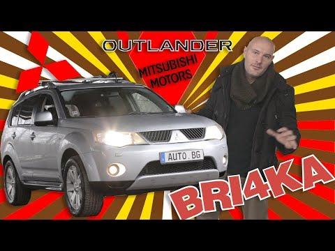 Bri4ka представя Mitsubishi Outlander