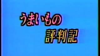 サンテレビ うまいもの評判記 その2 西條遊児 検索動画 21