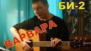 Как играть Би-2 - ВАРВАРА (Пацанский урок для новичков)