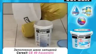 Ceresit, ремонт ванной комнаты, затирки церезит, клея для плитки(, 2015-11-13T11:37:46.000Z)